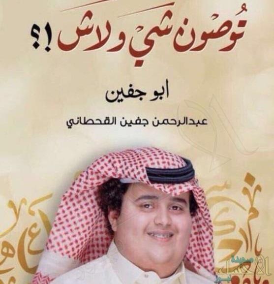 """""""المشخص"""" تشن هجوماً حاداً على """"أبو جفين"""" بسبب كتابه """"توصون شيء ولاش"""".. والأخير يرد!!"""