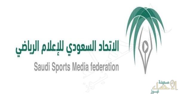 اتحاد الإعلام الرياضي: سنتخذ خطوات قانونية لمنع التجاوزات