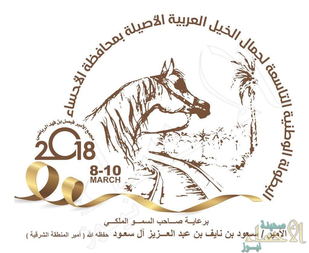 """أمير المنطقة """"الشرقية"""" يرعى بطولة الأحساء الوطنية الـ9 لجمال الخيل العربي"""