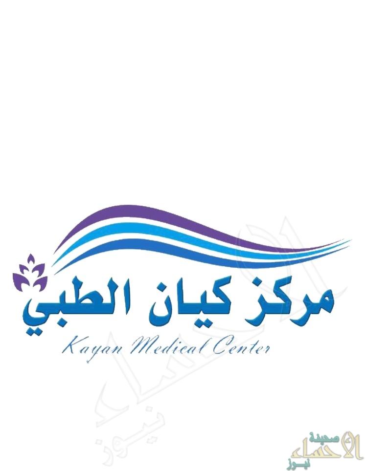 """مركز """"كيان الطبي"""" يهنئكم بقرب حلول شهر رمضان المبارك .. وهذه مواعيد العمل الرسمية"""