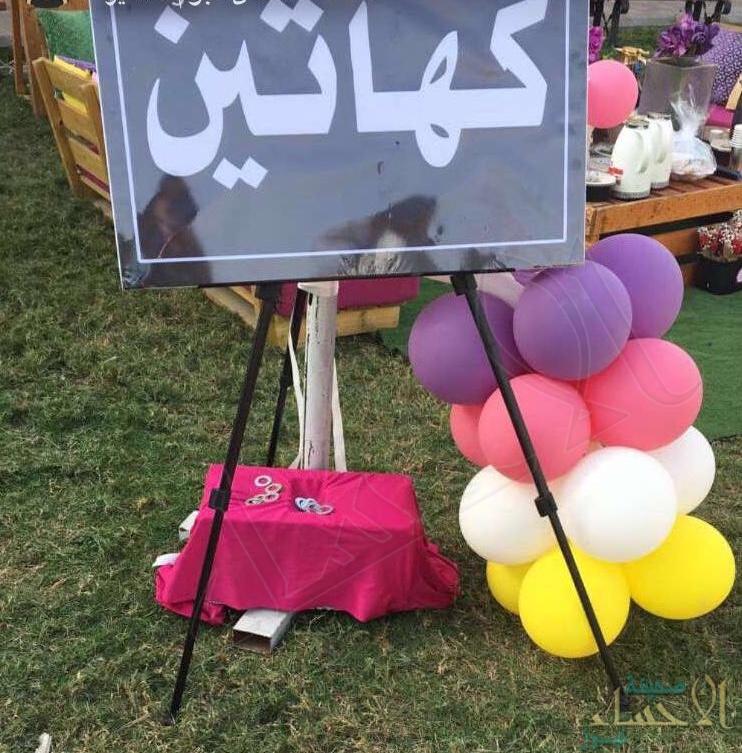 """أيتام خيرية العيون يشاركن في برنامج """"كهاتين"""" بالأحساء"""