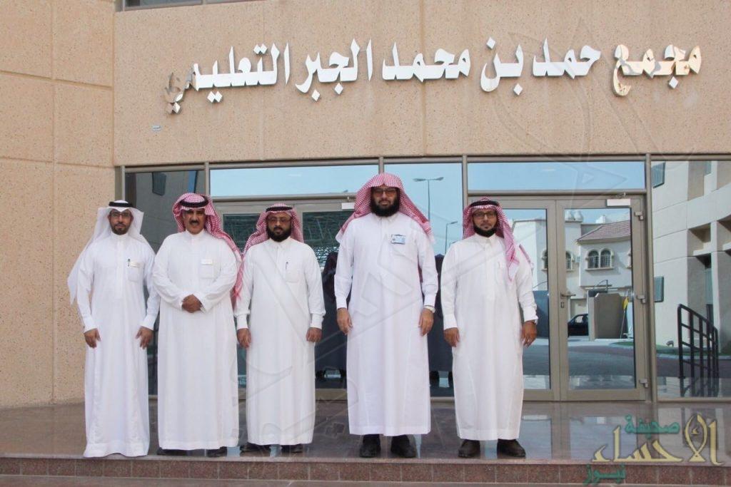 """بالصور.. """"بالغنيم"""" مدير عام التعليم في ضيافة مجمع حمد الجبر التعليمي"""