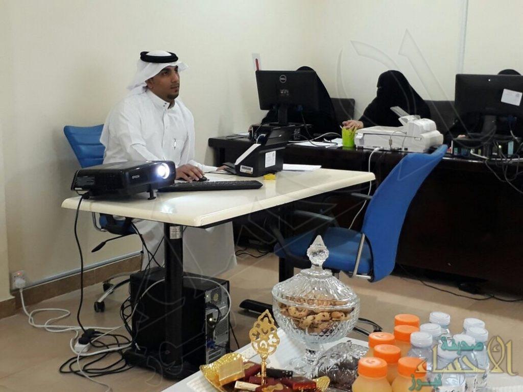 """""""السبيعي والفاضل"""" يدربان موظفات """"حماية الأحساء"""" على المراسلات الإلكترونية"""