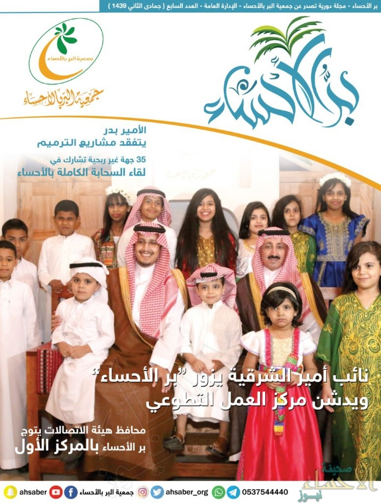 """جمعية البر تصدر العدد الـ 7 من مجلة """"بر الأحساء"""""""