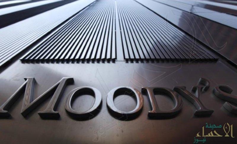 """تصنيف وكالة """"موديز"""" يؤكد مكانة السعودية الاقتصادية"""