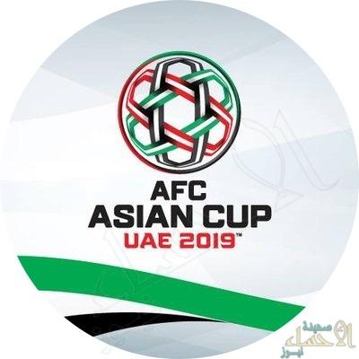 قرعة كأس آسيا 2019 : منتخب السعودية في المستوى الأول