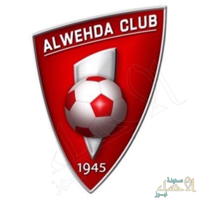شعار النادي الوحدة السعودي Kaiza Today