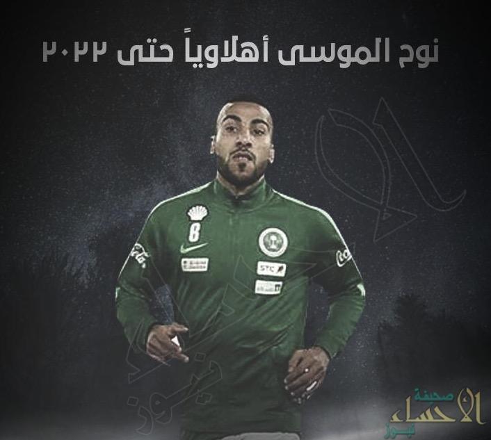 """""""الموسى"""" لاعب """"الفتح"""" المُعار لـ """"بلد الوليد"""" أهلاوياً حتى 2022م """