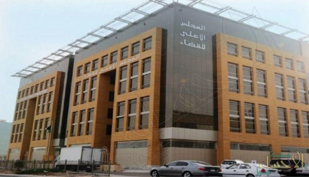 المجلس الأعلى للقضاء يقر سبع محاكم عمالية و 96 دائرة قضائية