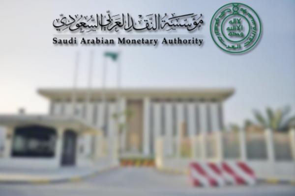 """""""ساما"""" السعودية بين أكبر 10 بنوك مركزية بالعالم"""