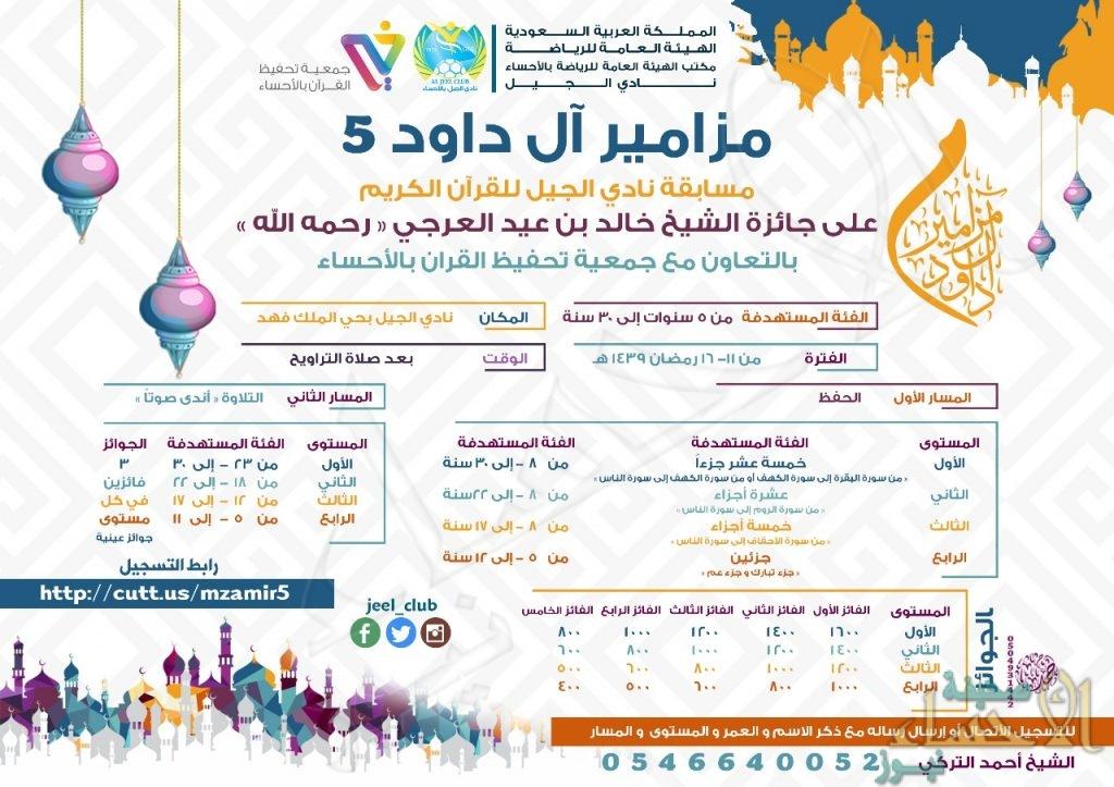 بدء التسجيل في جائزة الشيخ خالد العرجي للقرآن الكريم بالأحساء