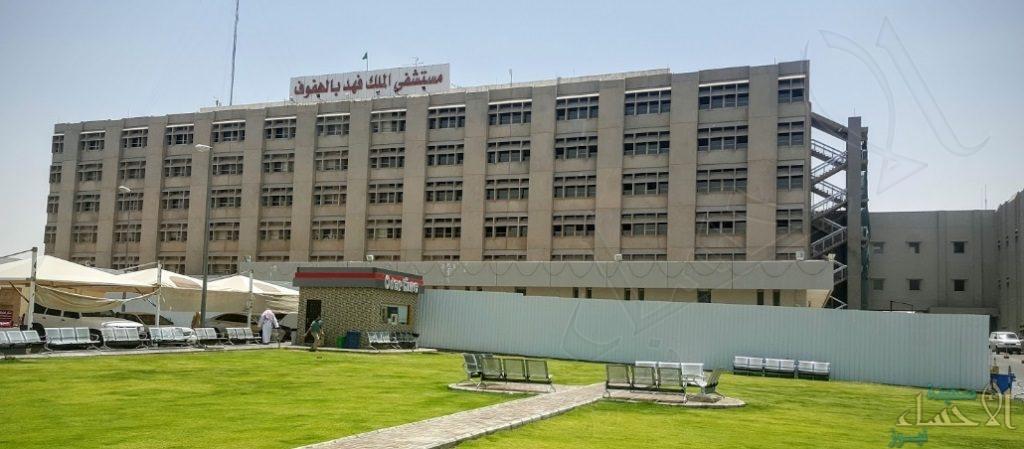 إيقاف مؤقت للكهرباء في مستشفى الملك فهد بالهفوف