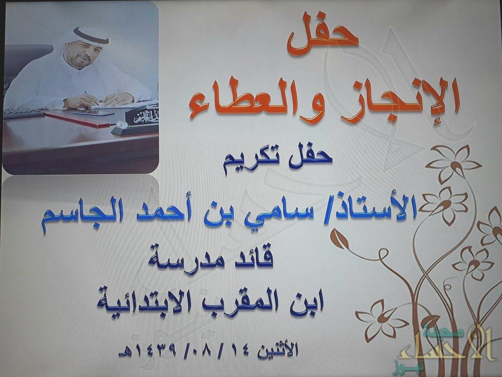 """بالصور.. بحضور """"العودة"""" و""""السليم"""" ابن المقرب تكرم قائدها """"الجاسم """""""