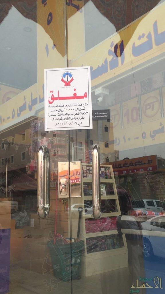 """تحت شعار """"غذاؤك أمانة"""".. حملة رقابية تشنها بلدية الجبيل"""