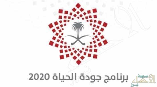 لن يقتصر على السعوديين.. تحسين جودة الحياة يستفيد منه الوافدون ومرافقوهم بهذه الخدمات