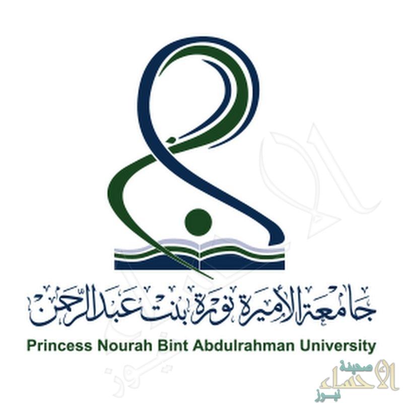 شواغر وظيفية… بجامعة الأميرة نورة