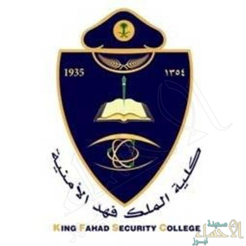 بدء القبول بدورة الضباط الجامعيين بكلية فهد الأمنية