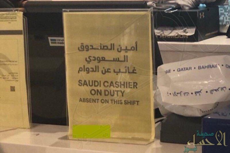 """""""العمل"""": المسيء للموظف السعودي.. """"وافد"""" وسيتم إيقاع أقصى عقوبة عليه"""