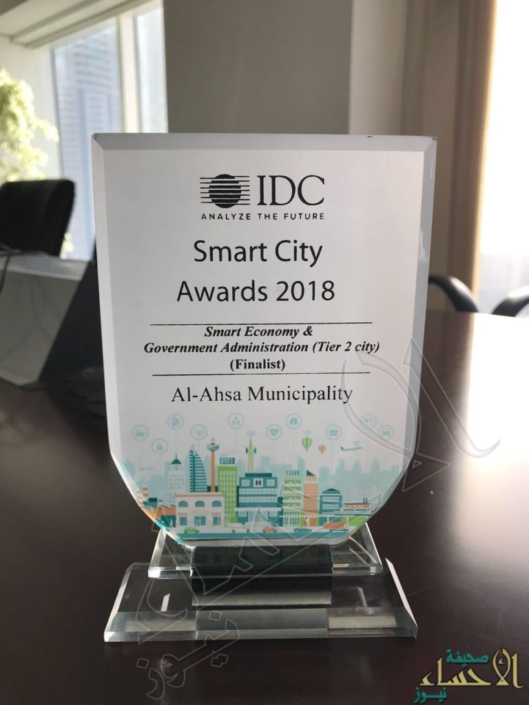 أمانة الأحساء تظفر بجائزة الشرق الأوسط للمدن الذكية لعام 2018