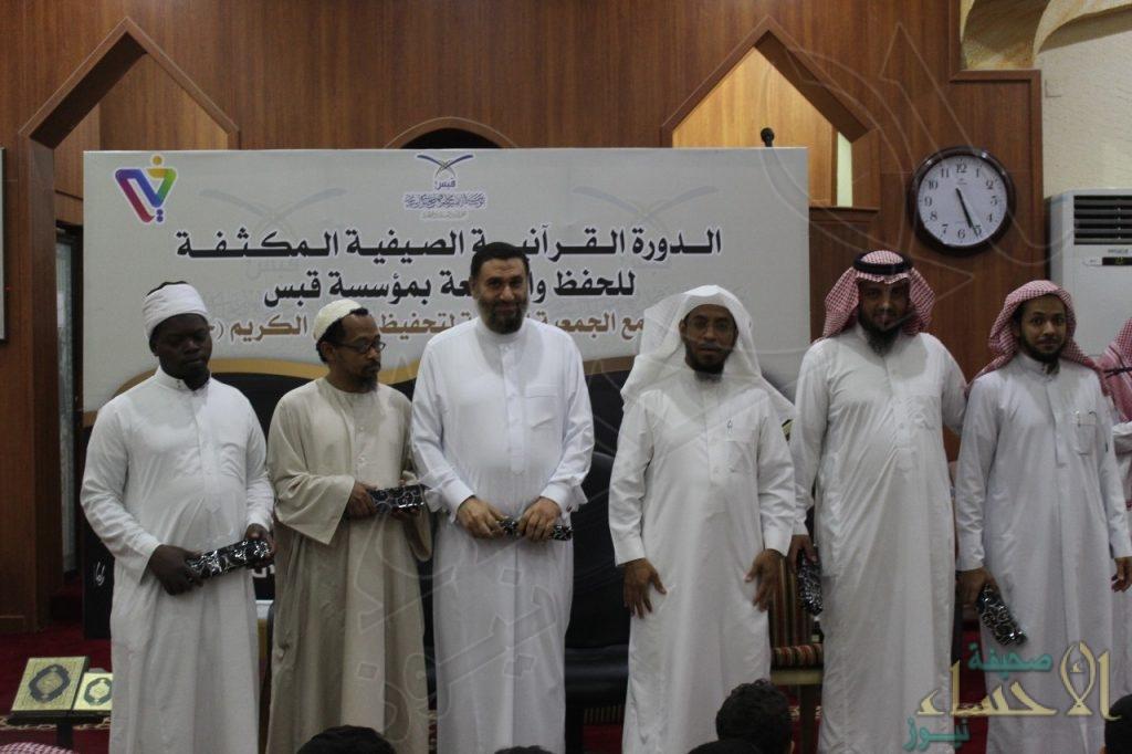 """بالصور.. الدكتور """"التنم"""" يُكرم الدارسين في دورة """"قبس"""" القرآنية الصيفية المكثفة"""