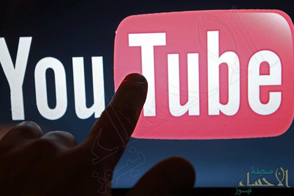 """""""حجب يوتيوب"""" يتصدر ترند السعودية بسبب إساءته للرسول"""