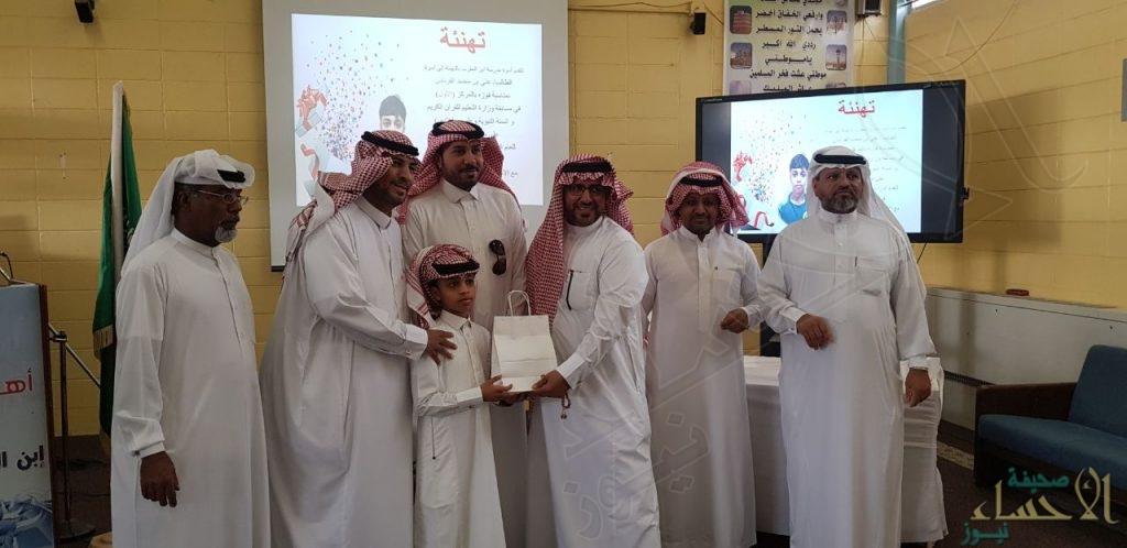 """""""ابن المقرب"""" الابتدائية تحقق المركز الرابع في نتائج التقارير الختامية للتوعية الإسلامية"""