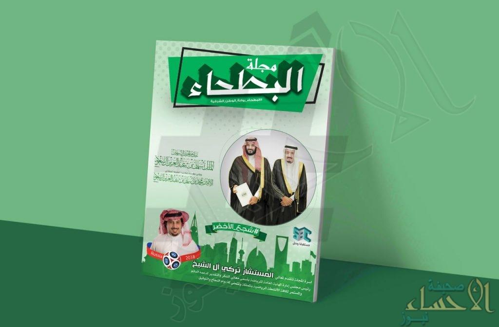 """أهالي """"محافظة العديد"""" يترقبون الإصدار الجديد لـ""""مجلة البطحاء"""""""