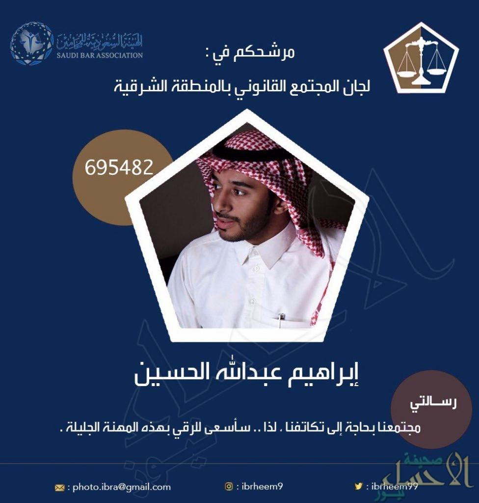 """""""الحسين"""" عضواً في لجان المجتمع القانوني بالشرقية"""