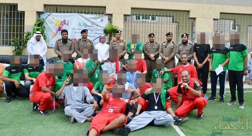 بالصور.. ختام فعاليات الأنشطة الرياضية بسجن محافظة الخبر