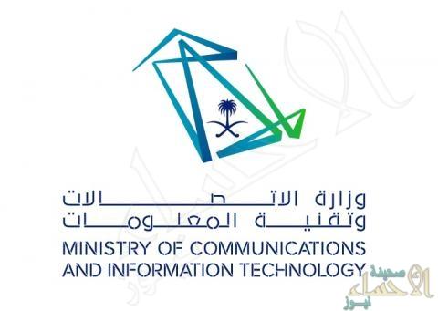 وزارة الاتصالات وتقنية المعلومات تدعو الخريجين والخريجات لشغل عدد من الوظائف الإدارية