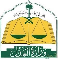 وظائف إدارية ومالية وأعوان قضاة بالمرتبة الـ5 بوزارة العدل