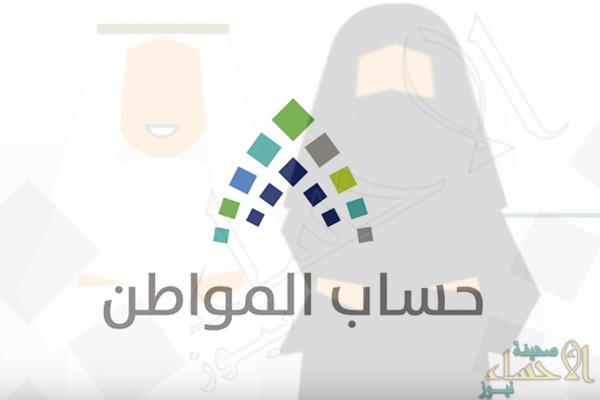 """""""حساب المواطن"""" يبدأ استقبال طلبات الاعتراض على دفعة مايو"""