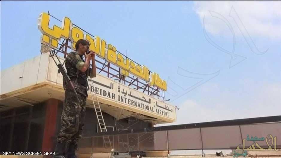 """مصادر عسكرية: قوات """"التحالف"""" تدخل المجمع الرئيسي لمطار الحديدة"""