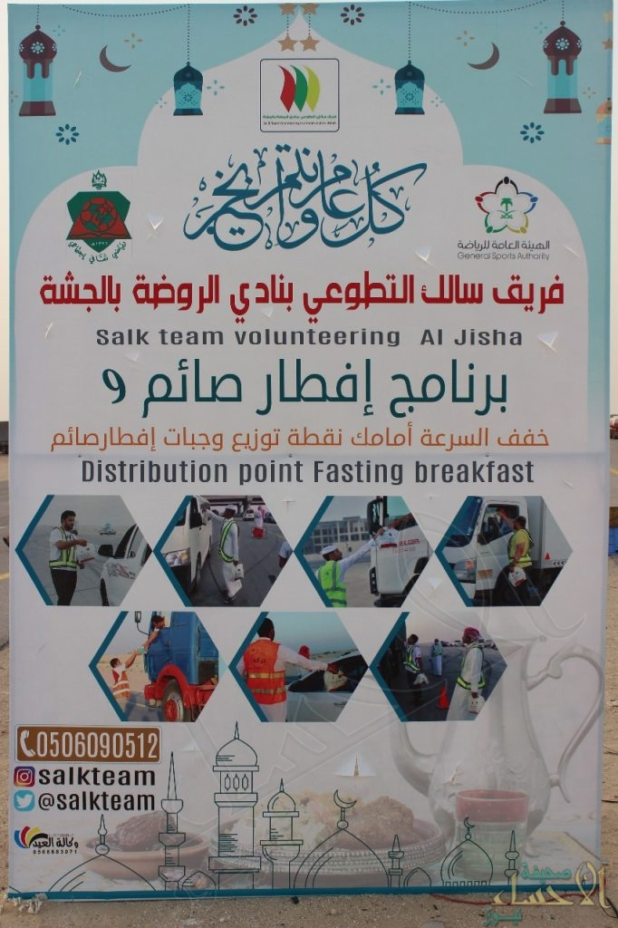 """بالصور… توزيع ٧٠٠ وجبة """"إفطار صائم"""" من إدارة """"الروضة"""" لشفاء الكابتن """"نايف العنزي"""""""