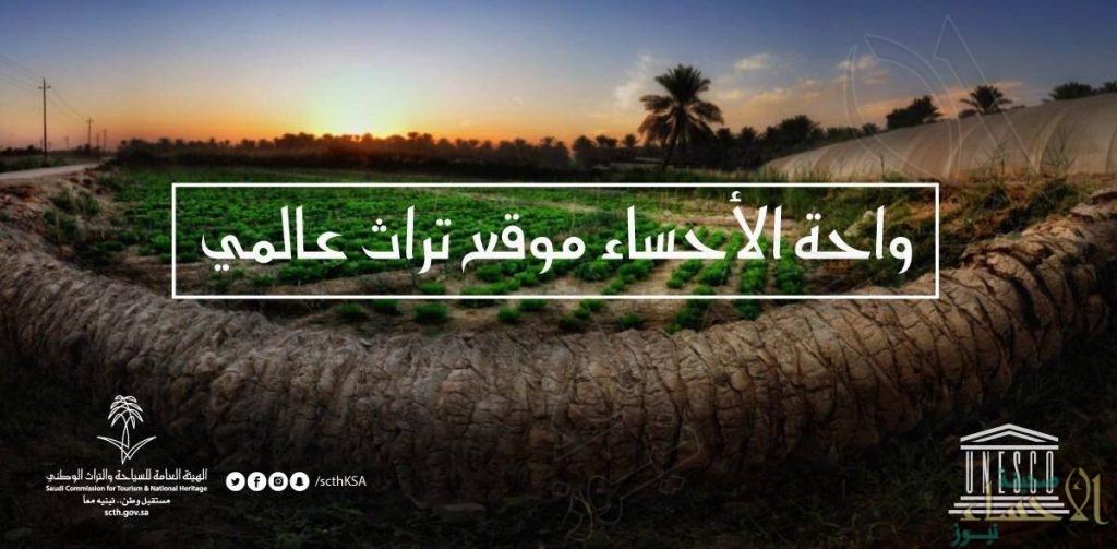 """سلطان بن سلمان يعلن رسمياً تسجيل """"الأحساء"""" موقع تراث عالمي"""