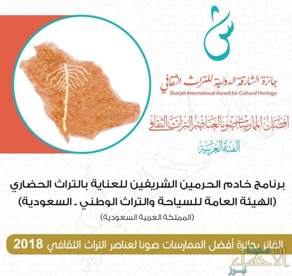 هيئة السياحة والتراث.. تظفر بجائزة الشارقة الدولية للتراث الثقافي2018