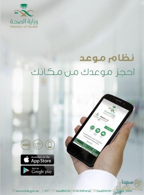 Image result for تطبيق موعد وزارة الصحة