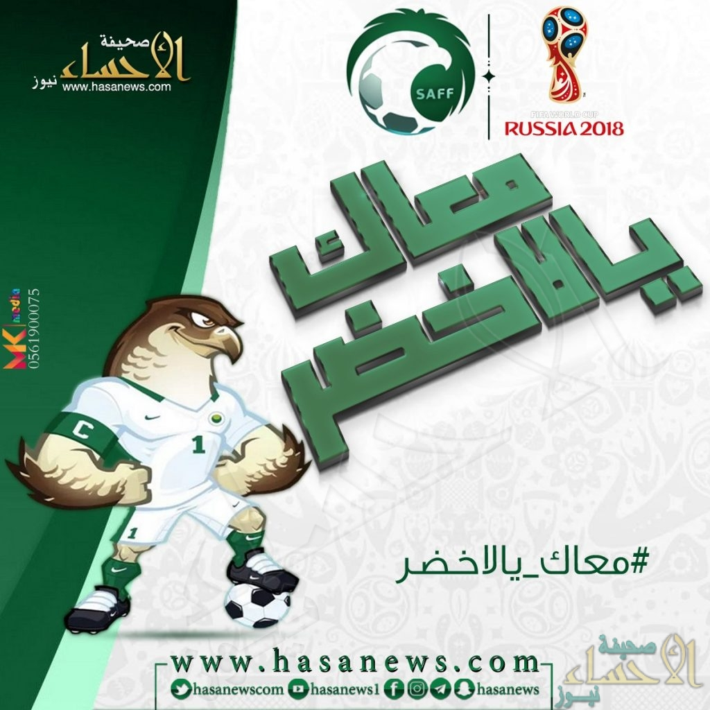 """""""المنتخب السعودي"""" أول منتخب عربي و آسيوي يقص شريط إفتتاح كأس العالم على مر التاريخ"""