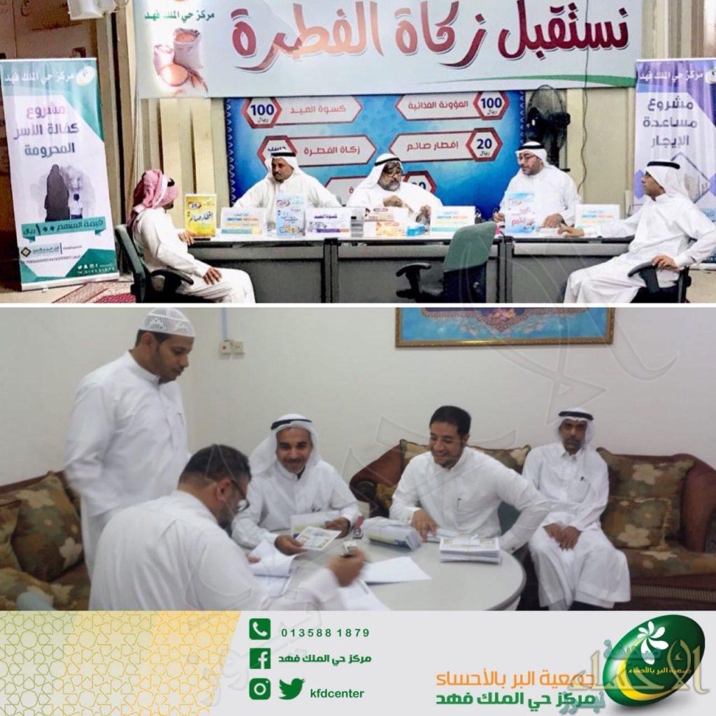 """مركز """"حي الملك فهد"""" يُفصح عن إيراداته في """"شهر الخير"""""""