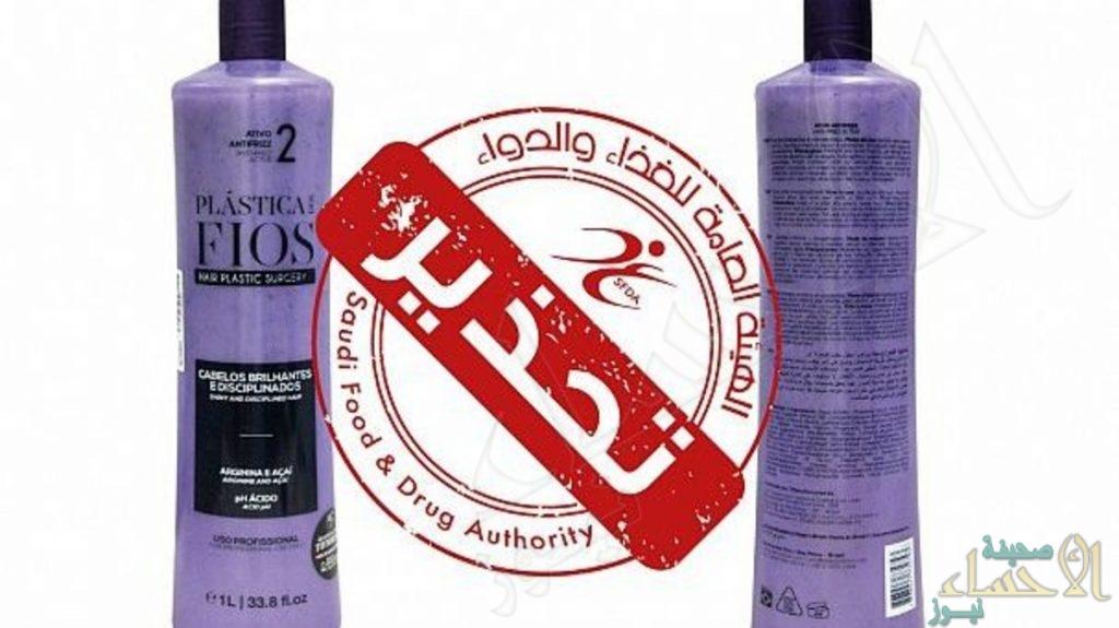 على السعوديات قراءة هذا الخبر قبل شراء أي منتج للشعر !!