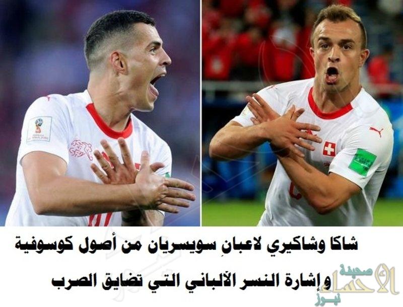 """هذه حكاية """"النسر الألباني"""".. و """"الفيفا"""" يحقق في هذه اللقطة !!"""