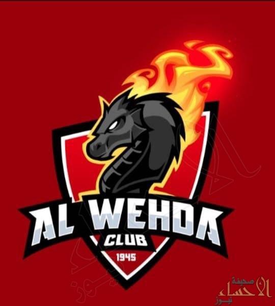 الوحدة يُدشن شعاره الجديد ، وأطقم النادي للموسم المقبل