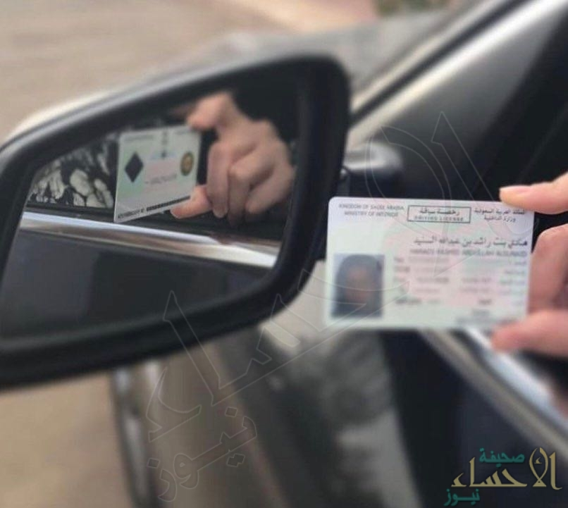 بالصور… شاهد الدفعة الأولى لرخص السيدات في السعودية