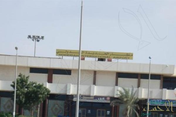 الجيش اليمني يعلن تحرير مطار الحديدة ويبدأ تطهيره من الألغام