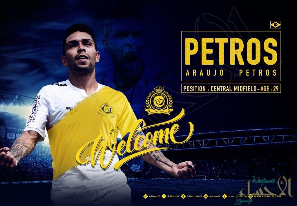 النصر يعلن أولى صفقاته الأجنبية بضم البرازيلي بيتروس