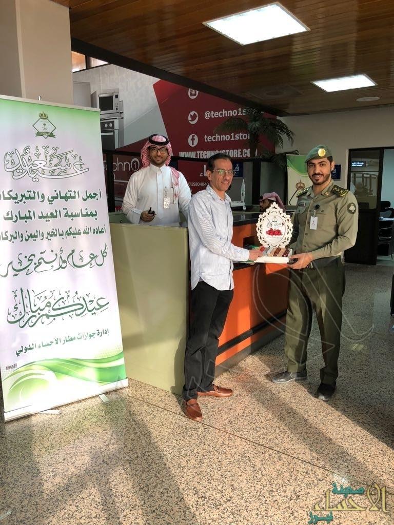 بالصور.. جوازات مطار الأحساء تعايد على المسافرين بتقديم الهدايا والحلويات