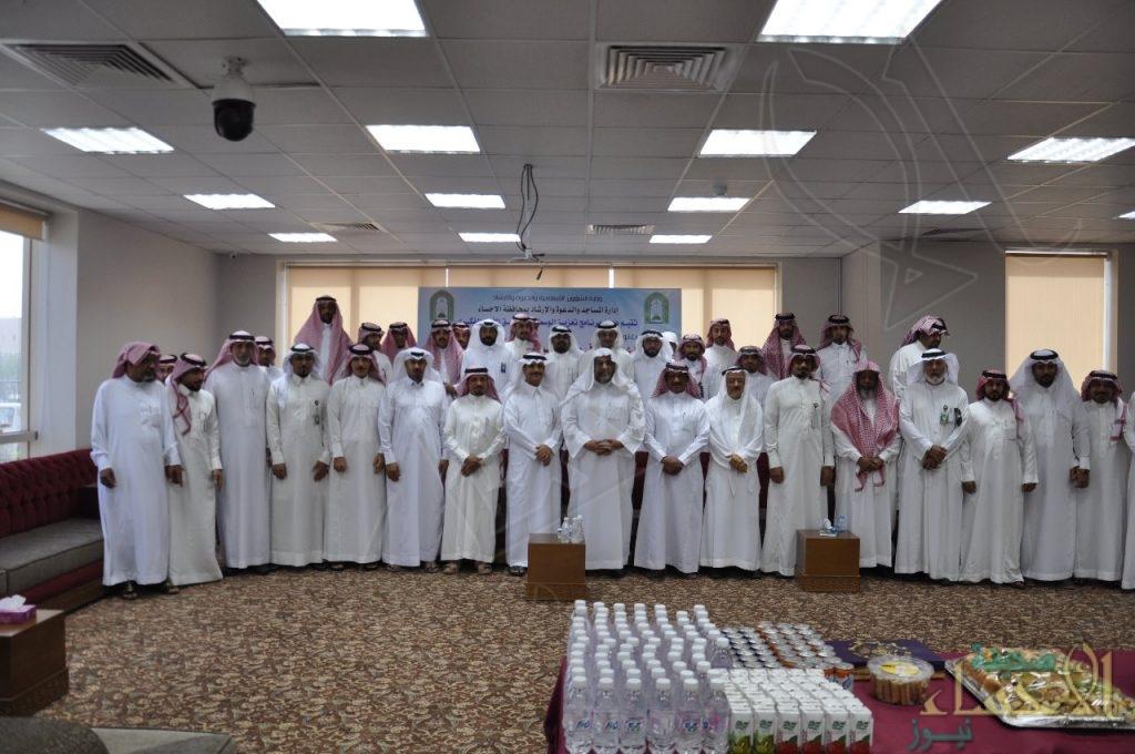 """إدارة """"المساجد والدعوة والإرشاد"""" بالأحساء تحتفي بموظفيها"""