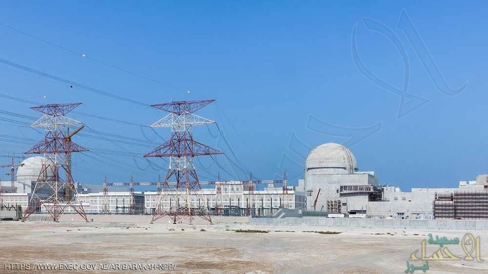 الإمارات تعلن موعد تشغيل أول مفاعل نووي