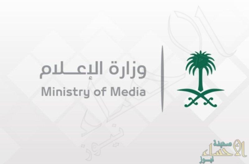 """""""الإعلام السعودية"""" رداً على """"ويمبلدون"""": مزاعمكم غير مسؤولة وادعاءاتكم كاذبة"""