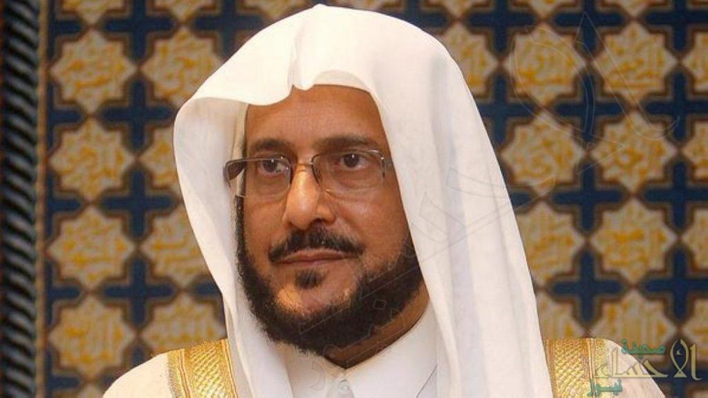 وزير الشؤون الإسلامية يقرر وقف التعيينات في الوزارة